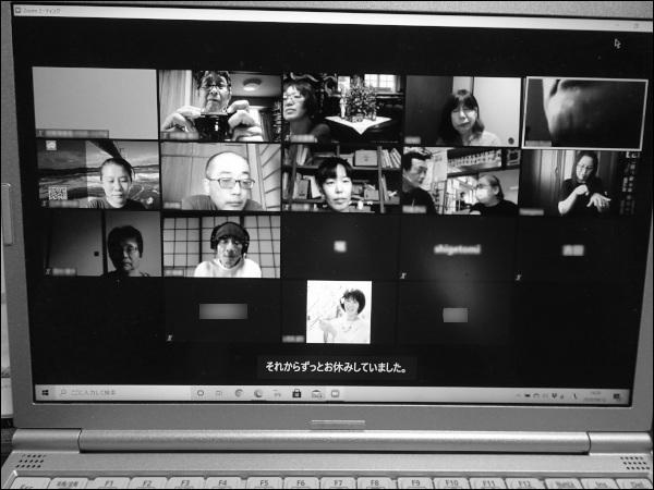 zoom会議の画面